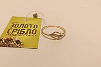 """Кольцо золотое с бриллиантами. Цена 2150 грн. Комиссионный магазин """"Золото и Серебро""""."""