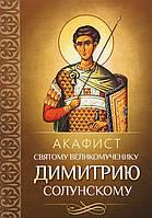 Акафіст Святому Великомученику Димитрію Солунському