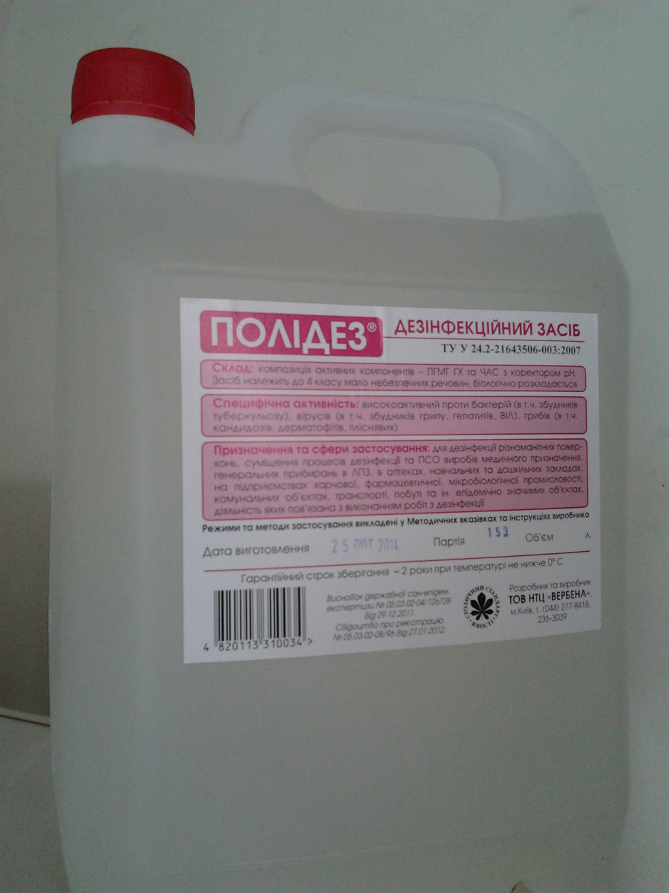 "Дезинфицирующее средство ""Полидез"", марка А в 5л канистре"