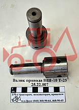 Валик привода НШ-10 Т-25 25.22.105