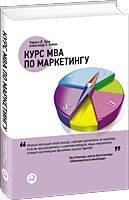 Курс MBA маркетингу
