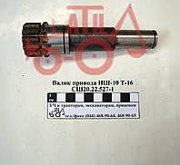 Валик привода НШ-10 Т-16 СШ20.22.527-1