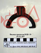 Вилка привода НШ-10 Т-25 25.22.107