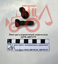 Винт регулировочный коромысла Д-144  Д-21  Д37Е-1007275