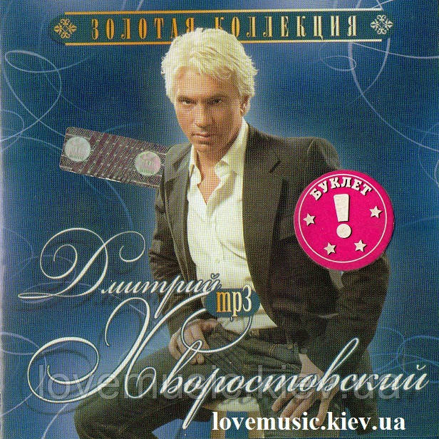 Музичний сд диск ДМИТРИЙ ХВОРОСТОВСКИЙ Золотая коллекция (2008) МР3 сд