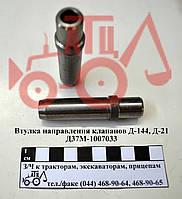 Втулка направляющего клапана Д-144 Д-21 Д37-1007033