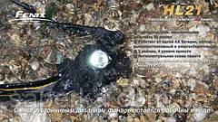 Купить Налобный Фонарь Fenix HL21 Cree XP-E LED R2, фото 3