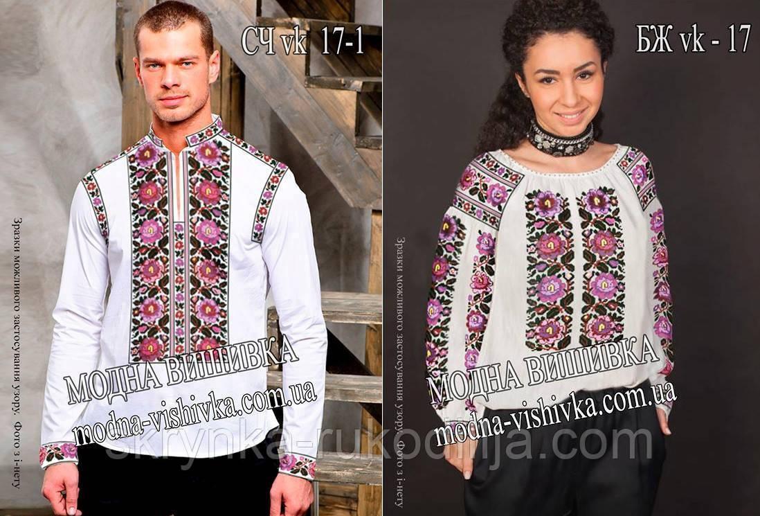 Заготовки для вишивки (чоловіча сорочка+жіноча сорочка) - СКРИНЬКА. Товари  для вишивки 705ff6ea7628c