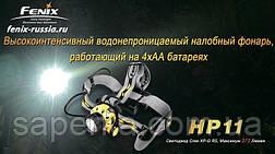 Налобный Фонарь Fenix HP11 Cree XP-G R5 желтый, фото 2