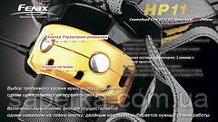 Купить Налобный Фонарь Fenix HP11 Cree XP-G R5 желтый, фото 2