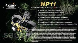 Налобный Фонарь Fenix HP11 Cree XP-G R5, черный, фото 3