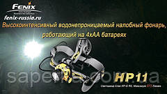 Купить Налобный Фонарь Fenix HP11 Cree XP-G R5, черный, фото 2