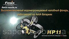 Налобный Фонарь Fenix HP11 Cree XP-G R5, черный, фото 2
