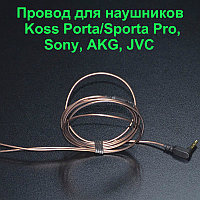 Провод сменный для наушников Koss Porta Pro, Sony, AKG, JVC