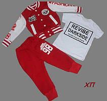 Спортивный костюм-тройка р.128