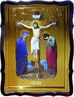 Икона Христа Спасителя -  Голгофа