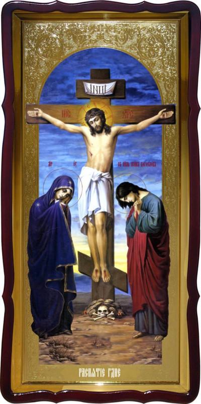 Иисус Христос фото иконы церковной - Голгофа