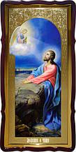 Ікона церковна Ісуса Христа - Моління Про Чашу