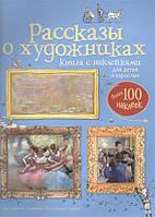 Рассказы о художниках. Книга с наклейками для детей и взрослых. Более 100 наклеек