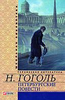 Петербурзькі повісті. Гоголь Н., фото 1