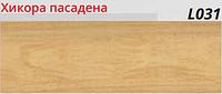 L031 Хикора пасадена- плинтус напольный с кабель-каналом Line Plast  58 мм