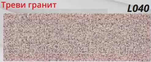 L040 Треві граніт - плінтус підлоговий з кабель-каналом Line Plast 58 мм