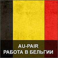 Работа в Бельгии
