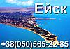Такси Донецк-Ейск-Донецк, курортный город Азовского побережья на юге России