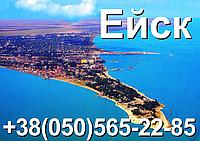 Такси Донецк-Ейск-Донецк, курортный город Азовского побережья на юге России , фото 1