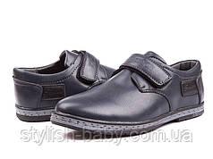 Детская обувь оптом. Детские туфли бренда Леопард для мальчиков (рр. с 32 по 37)
