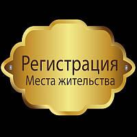 Прописка в Киеве и Киевской области