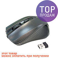 Беспроводная оптическая мышка мышь 211 / Аксессуары для компьютера