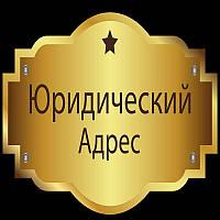 Юридический адрес в Киеве и Киевской области