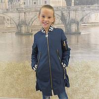 Детская одежда Плащ-Змейка (синий)