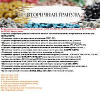 Полистирол вторичный УПМ, Полипропилен вторичный, Полиэтилен ПЭНД, ПЭВД, ПС, ПЕ 100, ПЕ 80, ЛЛДПЕ