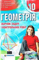 Геометрія 10 клас  Сбірник задач і контрольних робіт. Мерзляк А.Г Полонський В.Б та інши