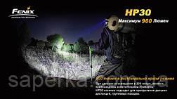 Налобный Фонарь Fenix HP30 XM-L2, желтый, фото 3