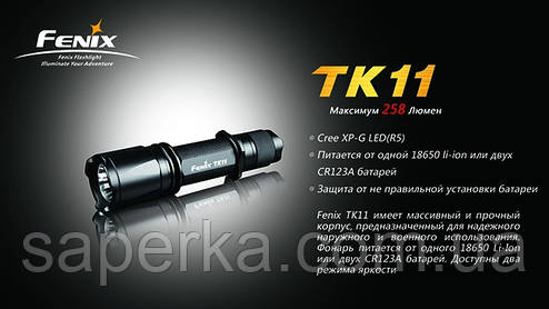 Тактический Фонарь Fenix TK11 Cree XP-G LED R5, фото 2