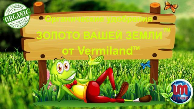 органическое земледелие_органические удобрения_органические удобрения от производителя_органические удобрения оптом_производство органических удобрений_биогумус_вермигрунт_вермигумат_удобрения для органического земледелия