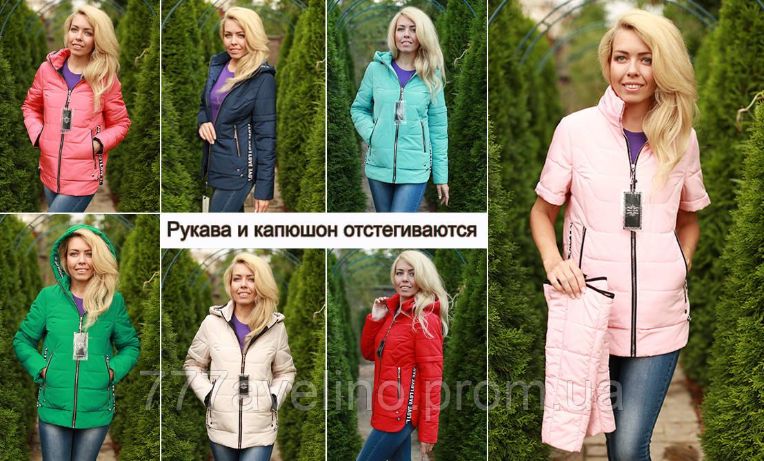 Куртка женская осенняя модная - Интернет магазин Модный Стиль в Харькове