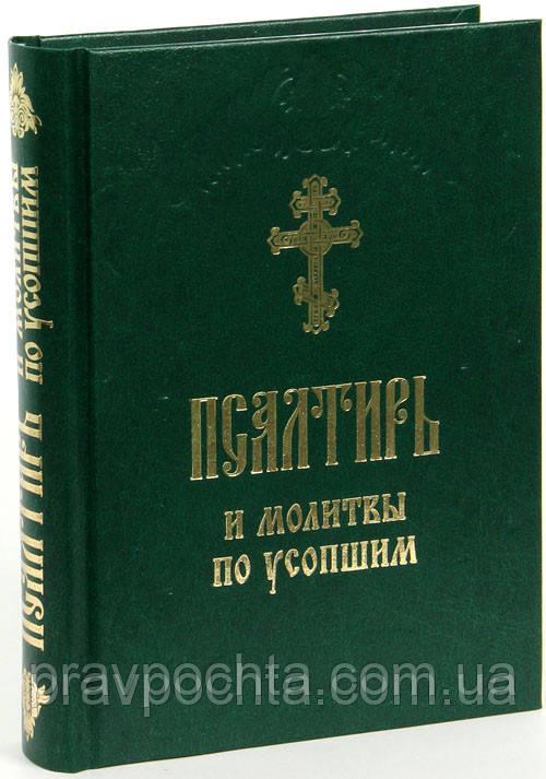 Псалми і молитви за померлих. Російський шрифт