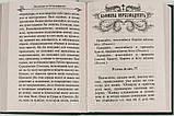 Псалми і молитви за померлих. Російський шрифт, фото 2