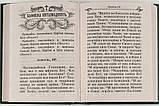Псалми і молитви за померлих. Російський шрифт, фото 3