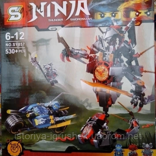 Конструктор Sy 857 Ninja Ниндзя Ninjago Ниндзяго Железные удары судьбы