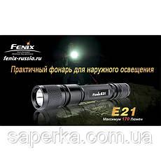 Фонарь Fenix E21 Cree XP-E R2, фото 2