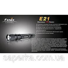 Фонарь Fenix E21 Cree XP-E R2, фото 3