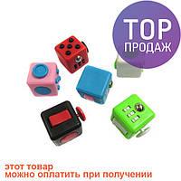 Антистрессовый кубик Fidget Cube / детские игры