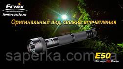 Фонарь Fenix E50 CREE XM-L T6, фото 2