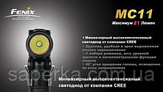 Фонарик Fenix MC11 Cree XP-E LED R2, фото 3