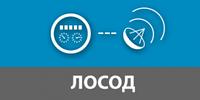 Внедрение ЛОСОД (разработка ТЗ/ТРП, монтаж/наладка оборудования, ввод в эксплуатацию)